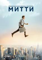 Постер Таємне життя Уолтера Мітті, The Secret Life of Walter Mitty