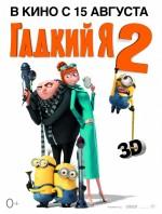 Постер Гадкий я 2, Despicable Me 2