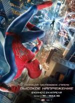 Постер Новый Человек-паук 2: Высокое напряжение, The Amazing Spider-Man 2