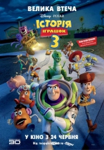 Постер История игрушек 3, Toy Story 3