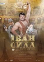 Постер Иван Сила, Ivan Sula