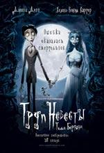 Постер Труп невесты Тима Бартона, Tim Burton's The Corpse Bride