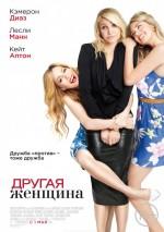Постер Другая женщина, The Other Woman