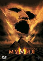 Постер Мумія, Mummy, The