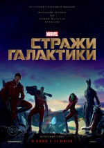 Постер Вартові Галактики, Guardians of the Galaxy