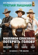 Постер Любовь с первого выстрела, A Million Ways to Die in the West
