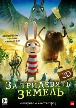 Постер За тридевять земель 3D, Resan till Fjäderkungens Rike
