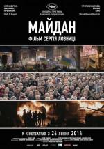 Постер Майдан, Maidan