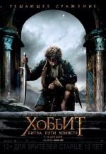 Постер Хоббіт: Битва п'яти воїнств, The Hobbit: The Battle of the Five Armies