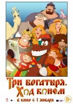 Постер Три богатирі: Хід конем, Три богатыря: Ход конем