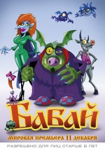Постер Бабай, Бабай