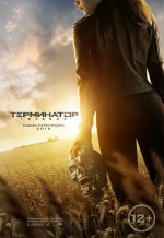 Постер Терминатор: Генезис, Terminator: Genisys