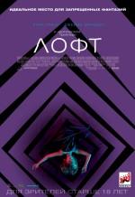 Постер Лофт, The Loft