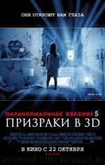 Постер Паранормальное явление: Призраки, Paranormal Activity: The Ghost Dimension