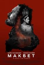 Постер Макбет, Macbeth