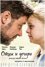 Постер Отцы и дочери, Fathers and Daughters