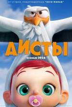 Постер Аисты, Storks