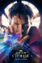 Постер Доктор Стрендж, Doctor Strange