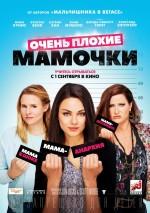 Постер Очень плохие мамочки, Bad Moms