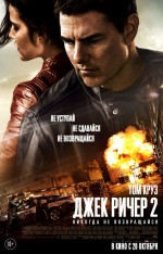 Постер Джек Річер 2: Ніколи не повертайся, Jack Reacher: Never Go Back
