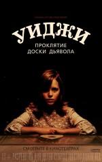 Постер Куіджа. Прокляття дошки диявола, Ouija: Origin of Evil