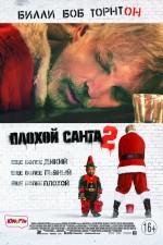 Постер Поганий Санта 2, Bad Santa 2