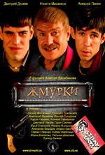 Постер Жмурки, Zhmurki