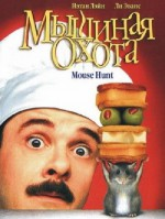 Постер Мышиная охота, Mouse Hunt