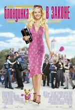 Постер Блондинка в законі, Legally Blonde