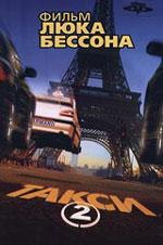 Постер Таксі 2, Taxi 2