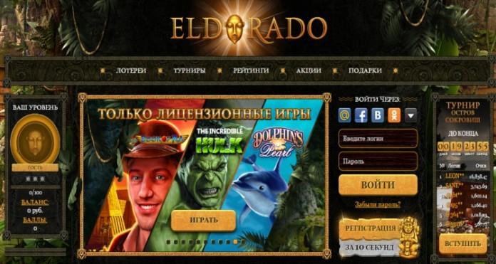 эльдорадо казино зеркало онлайн играть