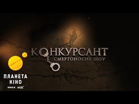 Первый трейлер украинского триллера