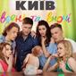 Киев: днем и ночью 3 сезон ждет своих поклонников в апреле 2017 года!