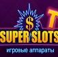 Игровые автоматы СуперСлотс: играй, как у кино