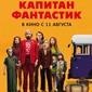 Автобус из фильма