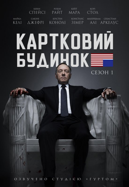 Netflix опублікували фінальний трейлер
