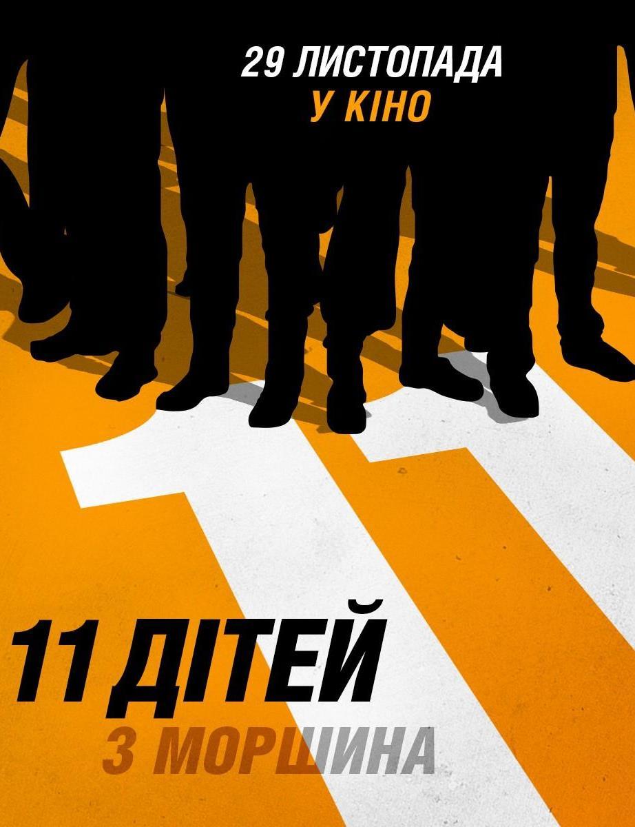Сергій Бабкін випустив саундтрек для української комедії