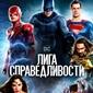 DC Universe готовят сериал о нескольких героях комиксов
