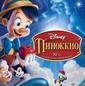 Роберт Земекис экранизирует сказку о Пиноккио