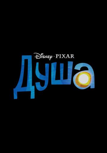 Pixar опубликовали трейлер анимации
