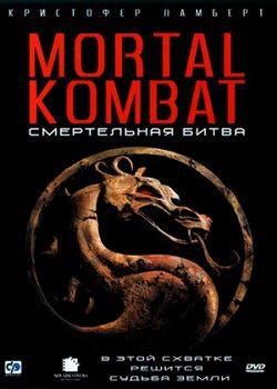 Warner Bros. оголосили деталі мультфільмі Mortal Combat