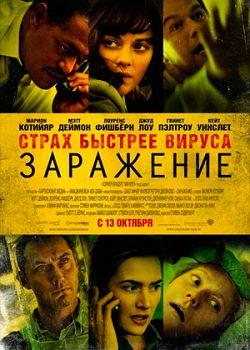 Консультант фильма
