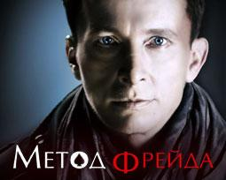 Іван Охлобистін у головній ролі серіалу