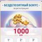 Чемпион Украины - интернет казино Кинг