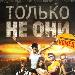 Студія Федора Бондарчука знімає постапокаліптичну комедію