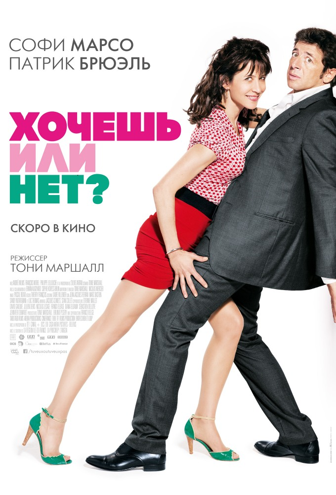 Софи марсо во французской комедии
